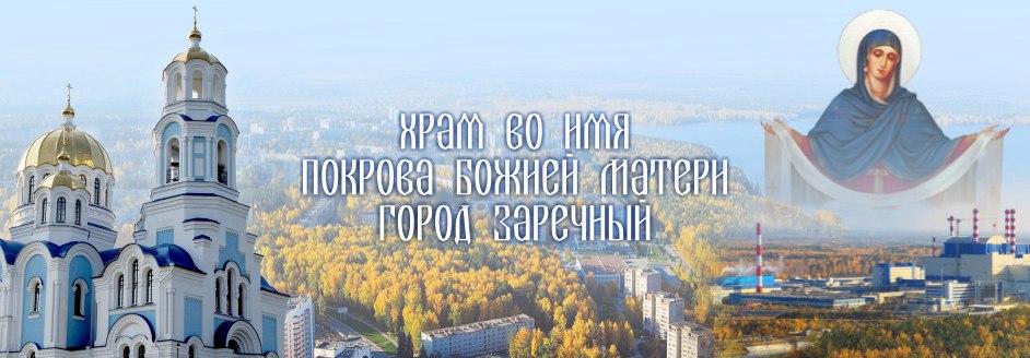 Храм Покрова Божией Матери г. Заречный